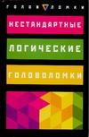 Брехер Э. - Нестандартные логические головоломки обложка книги