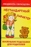 Образцова Л.Н. - Нестандартный характер обложка книги