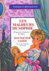 Сегюр - Несчастья Софи обложка книги