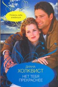 Холквист Диана - Нет тебя прекраснее обложка книги