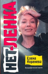 Коренева Е.А. - Нет-Ленка обложка книги