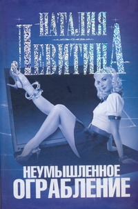 Левитина Н.С. - Неумышленное ограбление обложка книги