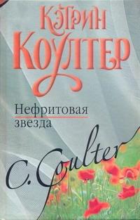 Коултер К. - Нефритовая звезда обложка книги