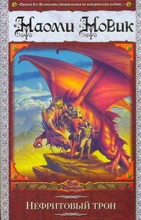 Новик Наоми - Нефритовый трон обложка книги