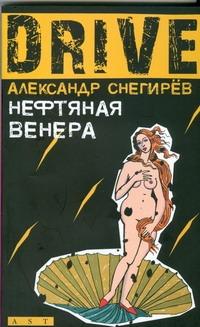 Снегирев А. - Нефтяная Венера обложка книги