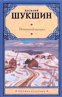 Шукшин В. - Нечаянный выстрел обложка книги