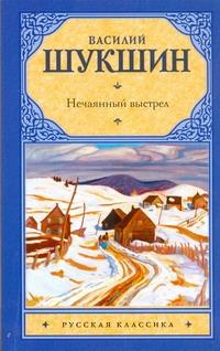 Шукшин В. М. - Нечаянный выстрел обложка книги