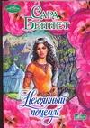 Беннет С. - Нечаянный поцелуй' обложка книги