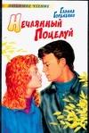 Гордиенко Г.А. - Нечаянный поцелуй обложка книги