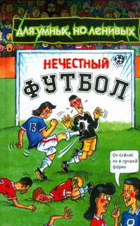 Колман М. - Нечестный футбол обложка книги