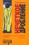 Филиппо П. Ди - Нечеткое дробление обложка книги