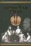 Пикуль В.С. - Нечистая сила' обложка книги