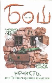 Бош Д.Б. - Нечисть, или Тайна старинной шкатулки обложка книги