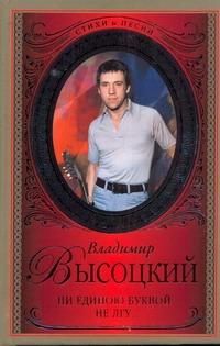 Высоцкий В. С. - Ни единою буквой не лгу обложка книги