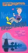 Нидерланды обложка книги