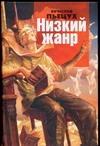 Низкий жанр Пьецух В.