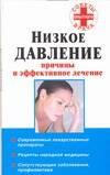 Низкое давление. Причины и эффективное лечение ( Потапенко В.П.  )