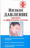 Низкое давление. Причины и эффективное лечение Потапенко В.П.