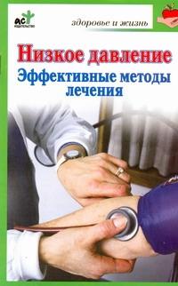 Потапенко В.П. - Низкое давление. Эффективные методы лечения обложка книги