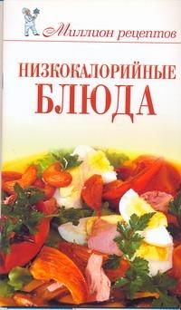 Теленкова Н.А. - Низкокалорийные блюда обложка книги