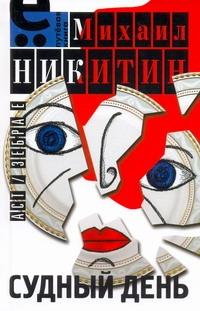 Никитин Судный день обложка книги