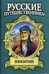 Гримберг Ф. - Никитин. Семь песен русского чужеземца обложка книги