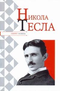 Надеждин Н.Я. - Никола Тесла обложка книги
