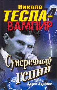 Никола Тесла - вампир. Сумеречный гений ( Ксувани Эдона  )