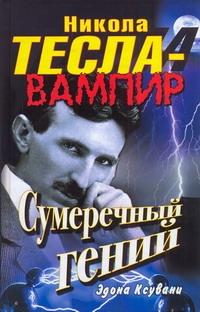Ксувани Эдона - Никола Тесла - вампир. Сумеречный гений обложка книги