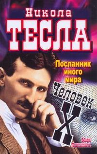 Ливинталь М. - Никола Тесла : посланник иного мира. Человек Х обложка книги