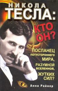 Райнер Анна - Никола Тесла: кто он? обложка книги
