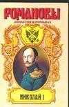 - Николай I обложка книги