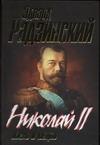 Радзинский Э.С. - Николай II. [Жизнь и смерть] обложка книги