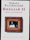 Николай II. День последний обложка книги