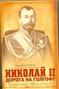 Мультатули П.В. - Николай II. Дорога на Голгофу обложка книги