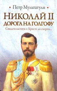 Николай II. Дорога на Голгофу обложка книги