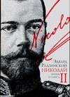 Николай II. Жизнь и смерть