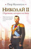 Николай II. Отречение, которого не было