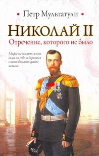 Николай II. Отречение, которого не было обложка книги