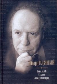Радзинский Э.С. - Николай II; Сталин; Загадки истории обложка книги