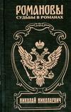 Шишов А.В. - Николай Николаевич. Фельдмаршальский жезл обложка книги