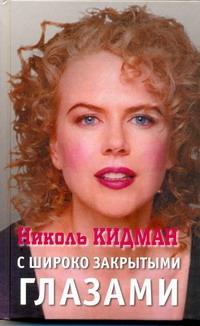 Грачев Алексей - Николь Кидман. С широко закрытыми глазами обложка книги