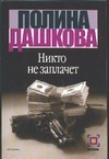 Никто не заплачет Дашкова П.В.