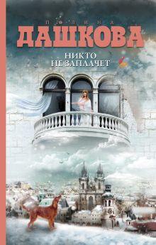 Дашкова П.В. - Никто не заплачет обложка книги