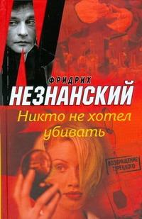 Незнанский Ф.Е. - Никто не хотел убивать обложка книги