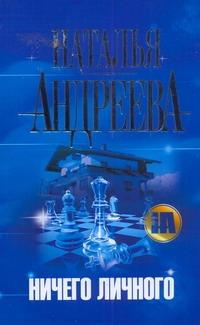 Андреева Н.В. - Ничего личного обложка книги