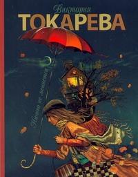 Токарева В.С. - Ничего не меняется обложка книги