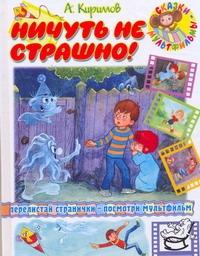 Кириллов А.И. - Ничуть не страшно! обложка книги