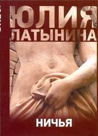 Латынина Ю.Л. - Ничья обложка книги