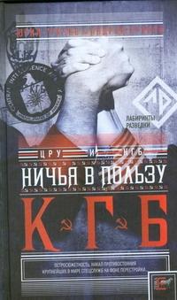 Ничья в пользу КГБ. Шпионская история обложка книги